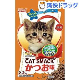 キャットスマックかつお味(2.2kg)【キャットスマック】[キャットフード]