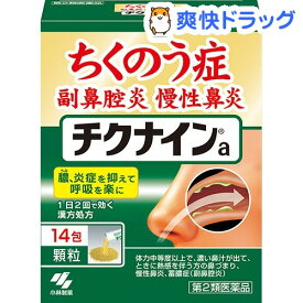 【第2類医薬品】チクナインa(14包)【チクナイン】