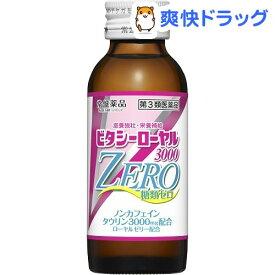【第3類医薬品】ビタシーローヤル3000 ゼロ(100ml*10本入)【ビタシー】