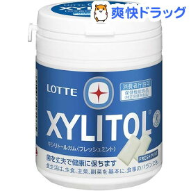 キシリトール ガム フレッシュミント ファミリーボトル(143g)【キシリトール(XYLITOL)】