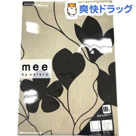 ミーイ 掛けふとんカバー ME03 シングル ブラウン(1枚入)【ミーイ(mee)】