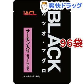 ブラック カツオ・マグロ ゼリー仕立て サーモン入り(80g*96袋セット)【ブラック(ペットフード)】