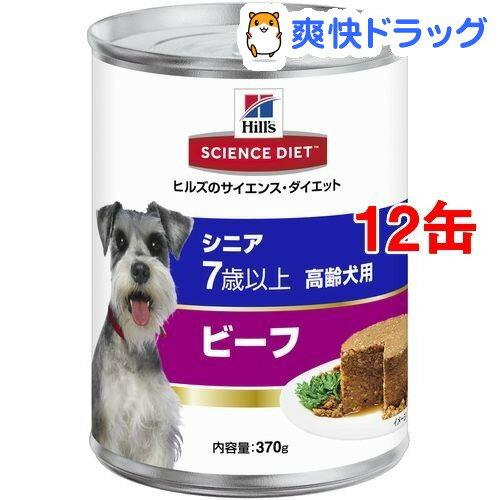 サイエンスダイエット 缶詰 シニア ビーフ 高齢犬用(370g*12コセット)【d_sd】【サイエンスダイエット】
