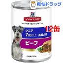 サイエンスダイエット 缶詰 シニア ビーフ 高齢犬用(370g*12コセット)【サイエンスダイエット】[ドッグフード 缶詰]【送料無料】