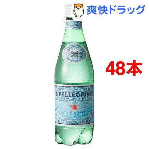 サンペレグリノ ペットボトル 炭酸水(500mL*24本入*2コセット)【サンペレグリノ(s.pellegrino)】[炭酸水 ミネラルウォーター 水]【送料無料】