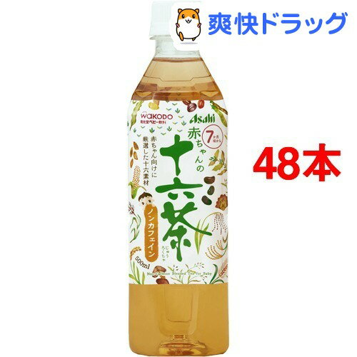 和光堂 赤ちゃんの十六茶[7ヶ月頃〜](500mL*48本セット)【十六茶】[アサヒ飲料]【送料無料】