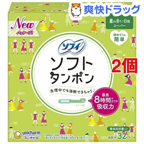 ソフィソフトタンポン スーパー(32コ入*2コセット)【ソフィ】