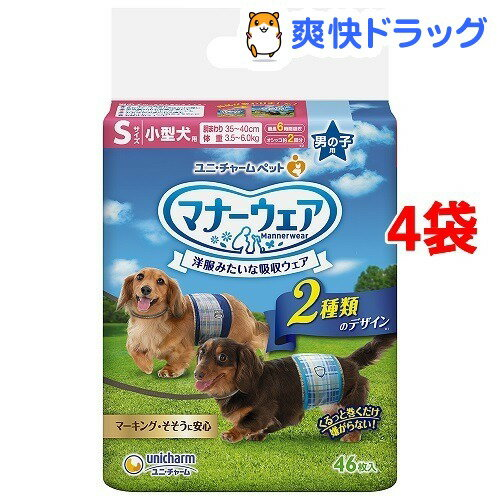 マナーウェア男の子用Sサイズ 小型犬用(46枚入*4コセット)【1804_ucd】【マナーウェア】【送料無料】
