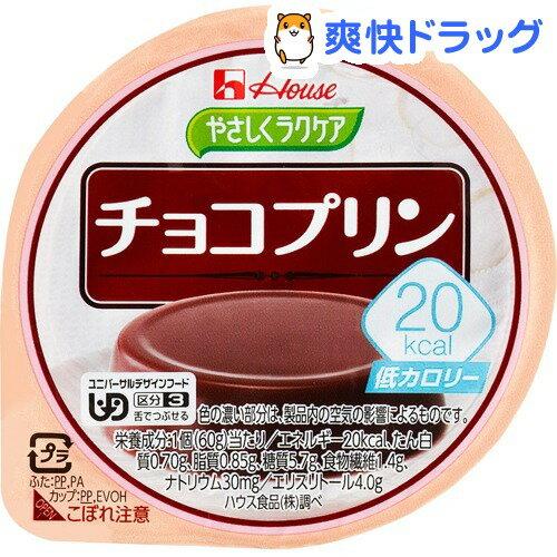 やさしくラクケア 20kcaL チョコプリン(60g)【やさしくラクケア】