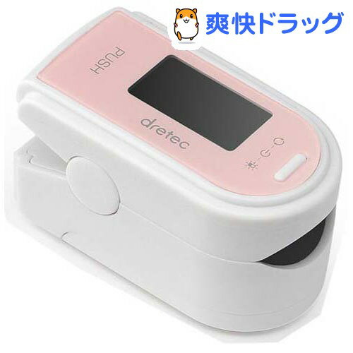 ドリテック パルスオキシメーター ピンク OX-101PKDI(1台)【ドリテック(dretec)】【送料無料】