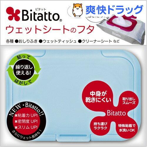 ビタット ライトブルー(1コ入)【ビタット(Bitatto)】