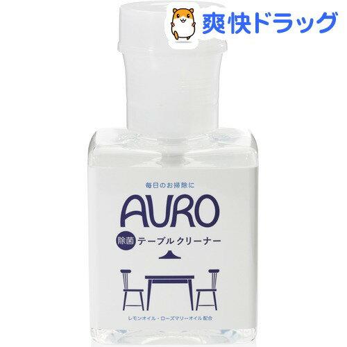 AURO テーブルクリーナー(300mL)【アウロ(AURO)】