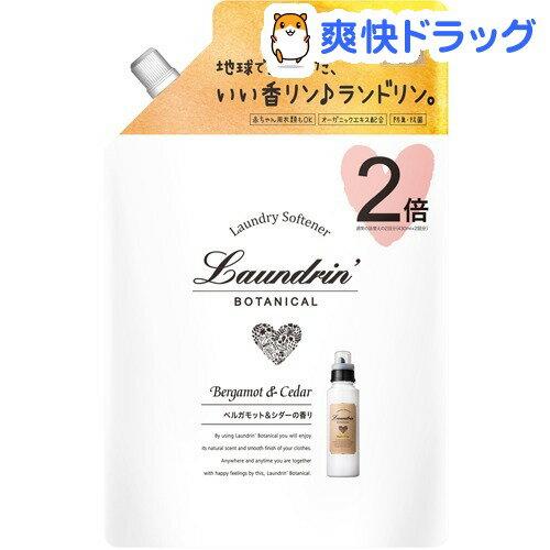 ランドリンボタニカル 柔軟剤 ベルガモット&シダー 大容量 詰め替え(860mL)【ランドリン】