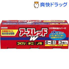 【第2類医薬品】アースレッドW 6〜8畳用 3コパック(1セット)【アースレッド】