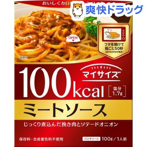 マイサイズ ミートソース(100g)【マイサイズ】