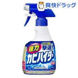 強力カビハイター お風呂用カビ取り剤 スプレー(400ml)【ハイター】[カビとり 本体]