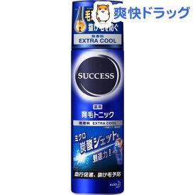 サクセス 薬用育毛トニック エクストラクール 無香料(180g)【サクセス】