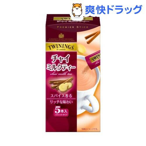 トワイニング チャイミルクティー(13.8g*5本入)【トワイニング(TWININGS)】