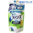 ファンス 衣料用消臭剤 W除菌 つめかえ用(320mL)【ファンス】[除菌 消臭]