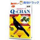 キューチャン(1kg)【170512_soukai】【170526_soukai】[鳥 エサ]