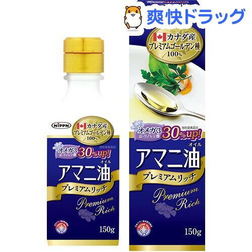 ニップン アマニ油プレミアムリッチ(150g)