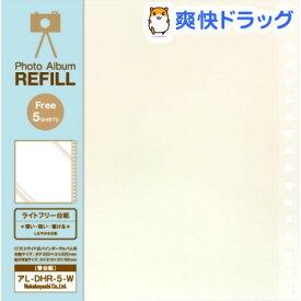 17穴バインダーアルバム デミサイズ ライト替台紙 アL-DHR-5-W ホワイト(5枚入)【ナカバヤシ】
