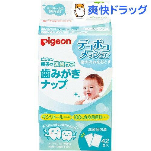 ピジョン 歯みがきナップ(42包入)【親子で乳歯ケア】