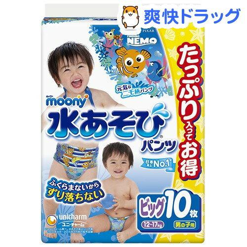 ムーニー 水あそびパンツ 男の子用 ビッグ(10枚入)【mam_p5】【ムーニーマン】