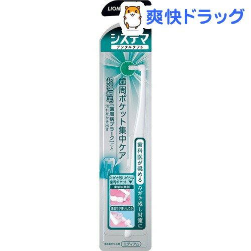 システマ デンタルタフト 歯周ポケット集中ケア(1本入)【システマ】