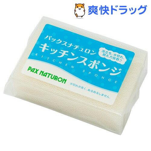 パックスナチュロン キッチンスポンジ ナチュラル(1コ入)【パックスナチュロン(PAX NATURON)】