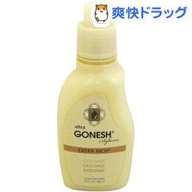 ガーネッシュ ウルトラソフナー ココナッツ(680mL)【ガーネッシュ(GONESH)】