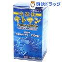 【アウトレット】【訳あり】水溶性キトサン(360粒入)[サプリ サプリメント キチンキトサン]