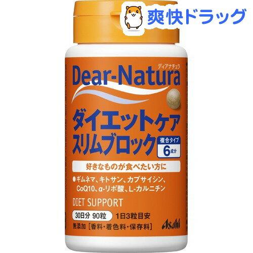 ディアナチュラ ダイエットケア スリムブロック(90粒)【Dear-Natura(ディアナチュラ)】【送料無料】