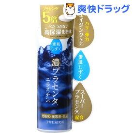 素肌しずく 濃プラセンタ化粧水(170mL)【素肌しずく】