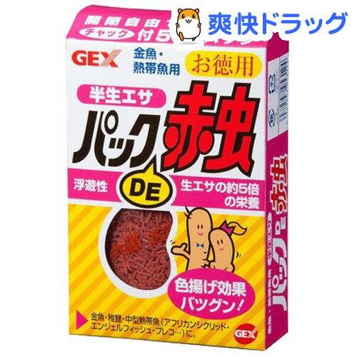 パックDE赤虫 お徳用(50g)