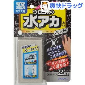 カーオール 窓ガラス用水アカとりパッド(2コ入)【カーオール】