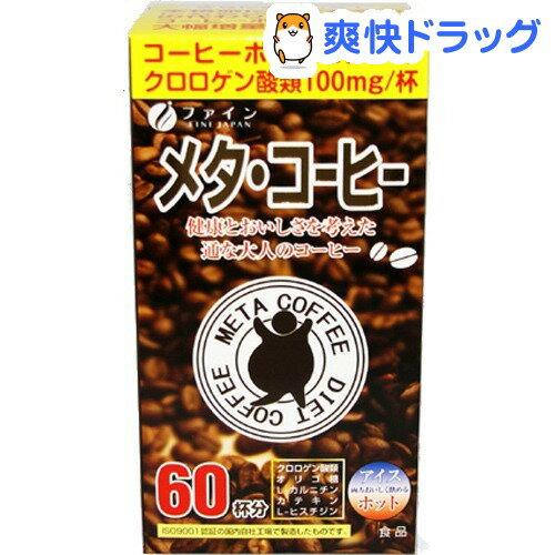 ファイン メタ・コーヒー(1.1g*60包)【ファイン】[ダイエットコーヒー ダイエット食品]