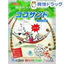 猫砂 ココサンド(7L)[猫砂 ねこ砂 ネコ砂 紙 ペット用品]