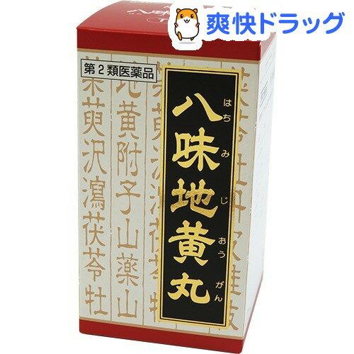 【第2類医薬品】「クラシエ」漢方 八味地黄丸料エキス錠(540錠)【クラシエ漢方 赤の錠剤】【送料無料】