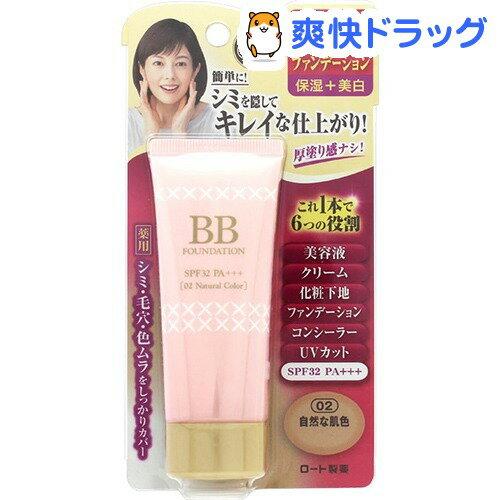 50の恵 薬用ホワイトBBファンデーション 02 自然な肌色(45g)【50の恵】