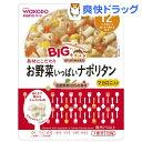 和光堂 グーグーキッチンビッグサイズ お野菜いっぱいナポリタン[12ヶ月頃〜](120g)【グーグーキッチン】