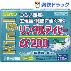 【第(2)類医薬品】リングルアイビーα200(24カプセル)【リングル】
