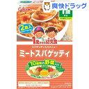 1歳からの幼児食 ミートスパゲッティ(110g*2袋入)【1歳からの幼児食シリーズ】