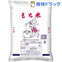 もち精米 (国内産)(1kg)