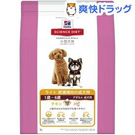 サイエンスダイエット 小型犬用 ライト 肥満傾向の成犬用 1歳〜6歳 チキン(3kg)【dalc_sciencediet】【サイエンスダイエット】