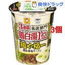 マルちゃん 麺や福一 鶏白湯塩ラーメン(103g*3個セット)【マルちゃん】