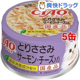 CIAO ホワイティ とりささみ サーモン・チーズ入り(85g*5缶セット)【チャオシリーズ(CIAO)】