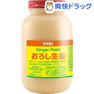 業務用 おろし生姜(900g)【ユウキ食品(youki)】