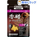 小林製薬の栄養補助食品 香醋 ローヤルゼリー GABA(300mg*180粒)【小林製薬の栄養補助食品】
