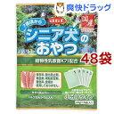 デビフ シニア犬のおやつ 植物性乳酸菌K71配合(20g*5袋入*48コセット)【デビフ(d.b.f)】